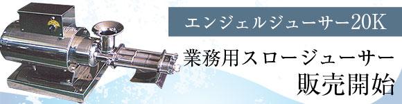 業務用エンジェルジューサー20K